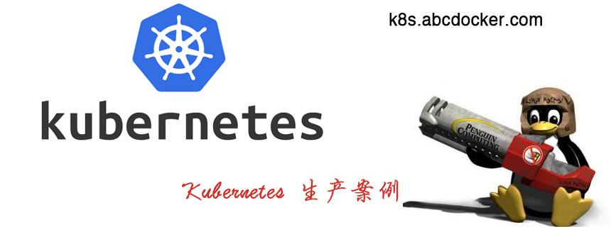Kubernetes企业级集群管理平台实战