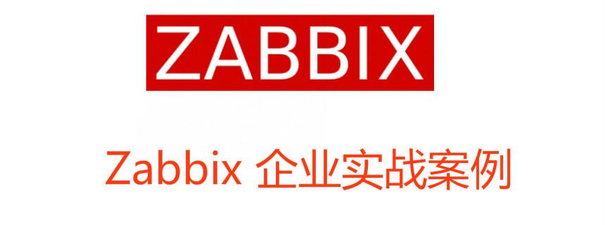 Zabbix 新版微信告警